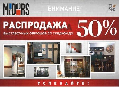 Мебель в томске цены распродажи акции скидки